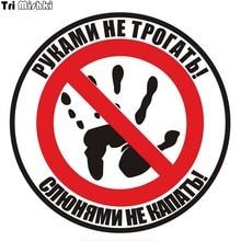 Tri mishki hzx184 #14*14cm etiqueta do carro não toque! Não goteje com baba! Russo carro engraçado adesivos decalques acessórios