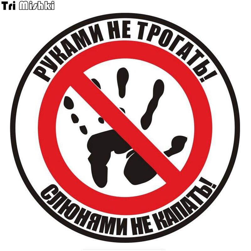 Tri mishki hzx184 #14*14 cm etiqueta do carro não toque! Não goteje com baba! Russo carro engraçado adesivos decalques acessórios