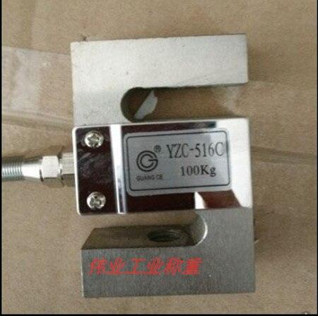 YZC-516C S type weighing sensor 100kg 200kg 300kg 500kg