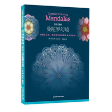 Мандалы для взрослых, книжки для раскрашивания фантазии, креативная книжка раскраска для взрослых, снятие стресса, книжки для рисования