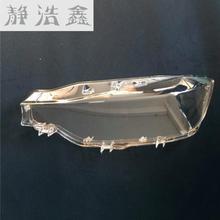 Абажур фары крышка объектива стеклянный светильник защита 3 серии фар пластиковая защита объектива Защита для BMW 3 серии f35