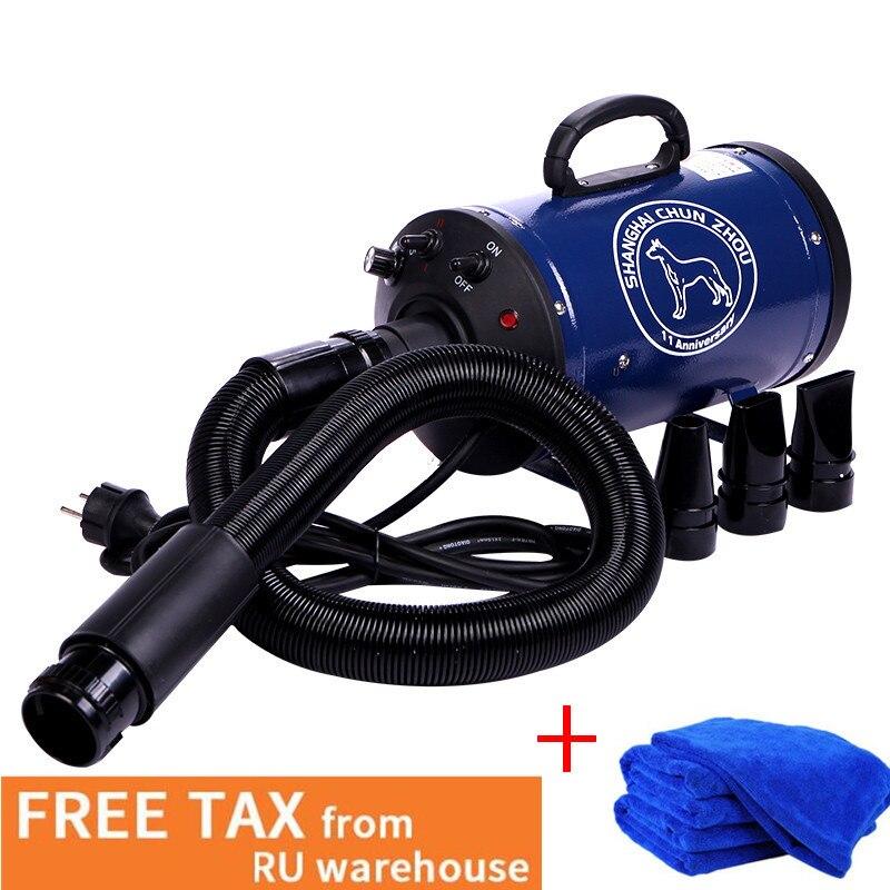 Собака фен сильный Мощность низкий шум Плавная Скорость 2400 Вт Pet фен для волос отправлен Полотенца ЕС Plug