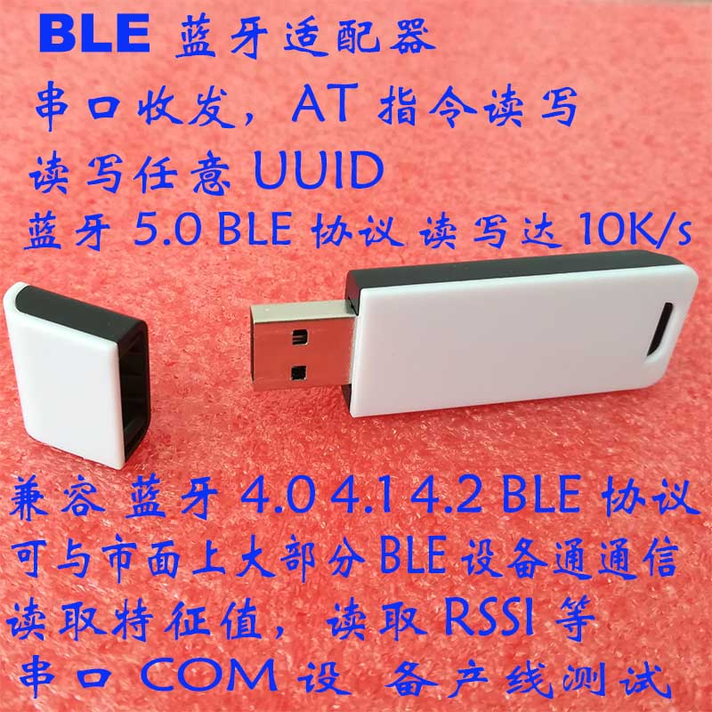 Haute qualité BLE Bluetooth adaptateur 4 4.1 4.2 5 BLE série Port USB Bluetooth Dongle haute vitesse