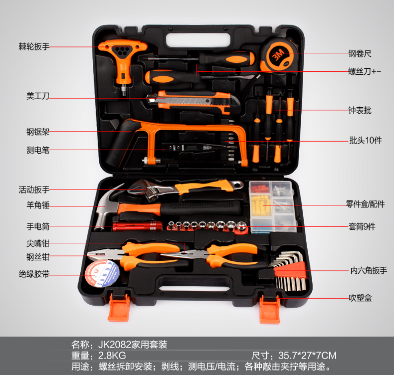 45 Pcs Hand Tool Set Combination Packages Manually Electrician Toolbox