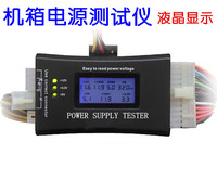 Liquid Crystal Display Case ATX Power Supply Tester Computer Power Fault Detection Power Supply Power Supply