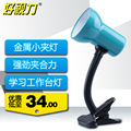 Tieyi american clamp lights eye clamp lights ofhead clamp lights table lamp