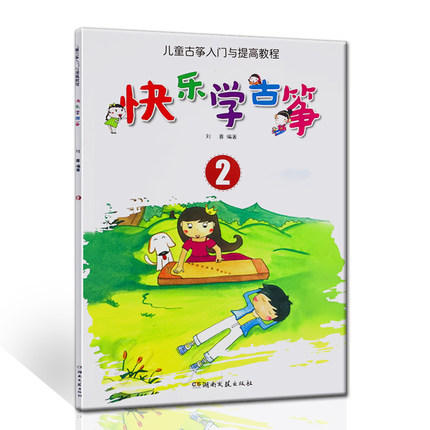 Introduction And Improvement Of Children's Guzheng / Happy Learning Guzheng 2 For Kids Children Adults
