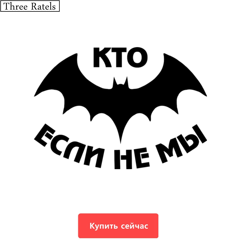 Three Ratels TZ-341 15*10.6cm 1-5 pieces if not us then who in Russian special force decal car sticker wall stickers