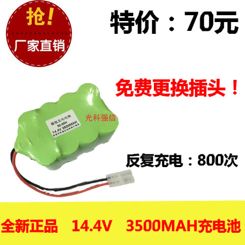 New genuine 14.4V SC 3500MAh Ni MH battery NI-MH sweeping robot medical equipment Rechargeable Li-ion Cell amirali amirali in time
