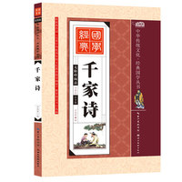 1000 poetry a collection of Tang Song poems Textbook with Pinyin /  Chinese Traditional Culture Book for Kids Children|  -