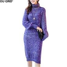 Для женщин теплые Платья-свитеры зиму Разделение, толщиной водолазка на свободные прямые Повседневное вязаное платье верхняя одежда Vestido