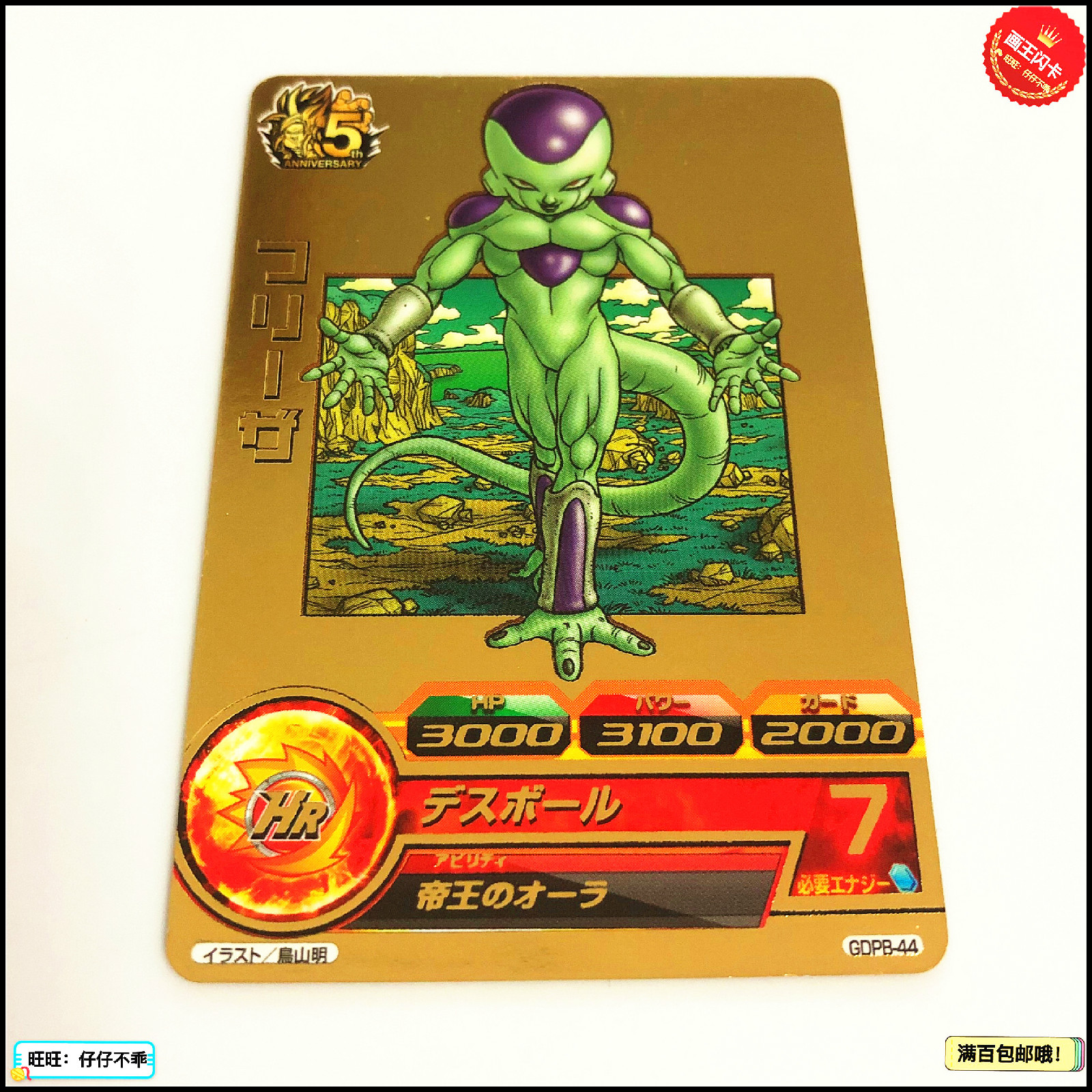 Japan Original Dragon Ball Hero Card GDPB-44 Goku Toys Hobbies Collectibles Game Collection Anime Cards