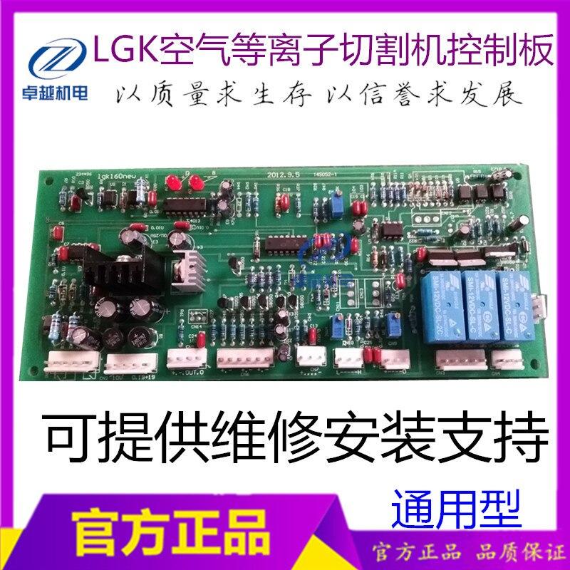 CUT LGK Plasma Cutting Machine Control Panel Plasma Circuit Board Welding Boss Plasma Control PanelCUT LGK Plasma Cutting Machine Control Panel Plasma Circuit Board Welding Boss Plasma Control Panel