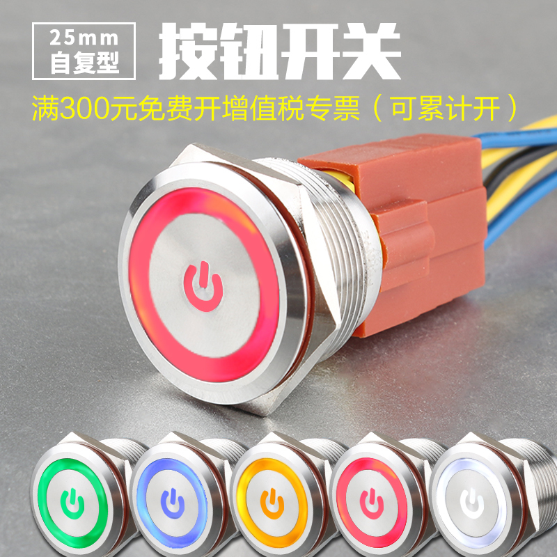 25mm Metal Stainless Steel Defence Waterwheel Use Switch Button Since Reset Power Supply Bring Indicator Light Real Switch ...