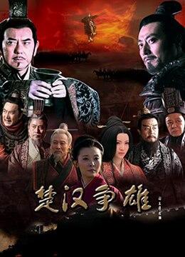 《楚汉争雄》2012年中国大陆动作,历史,爱情电视剧在线观看