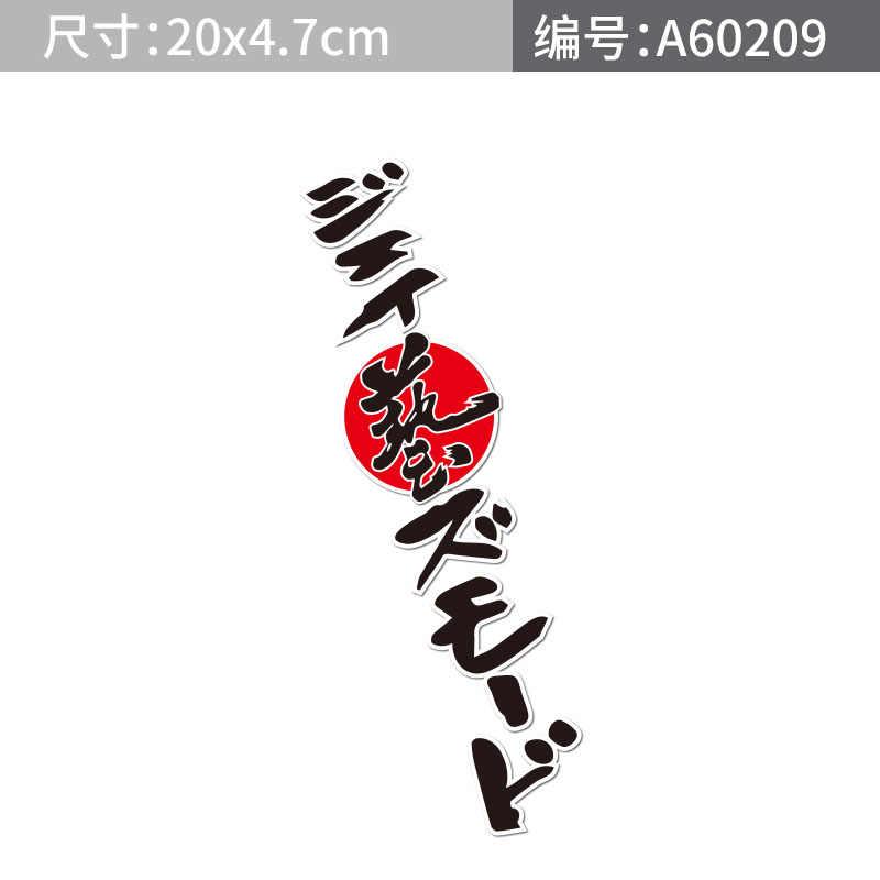 日本美術手書き言葉キャラクターデカール JS J 'レース日本 Red Sun 旗バッジ車のスタイリングステッカーホンダフィットシビック