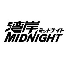 13*7cm Midnight Japanese Car Decal Stance Racing Jdm Drift Jap Japan Motorcycle SUVs Bumper Window Styling Vinyl Decals