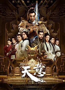 《天意超能篇》2018年中国大陆科幻电视剧在线观看