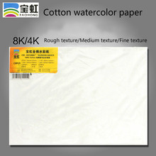 Fine texture 8k/4k cotton 300g watercolor paper pulp natural white scratch resistant painting can be modified