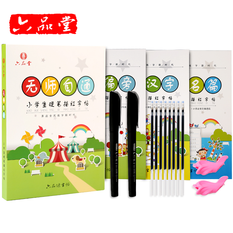 3pcs Pupils Copybook For Groove Chinese Character Exercise Beginners Practice Regular Script Calligraphy Children Calligraphy