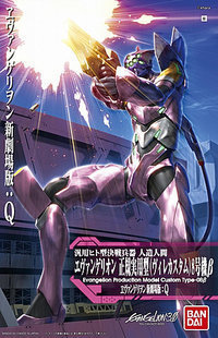 Neon Genesis Evangelion eva  EVA-08B Theatrical Edition Assembled model genesis genesis turn it on again the hits