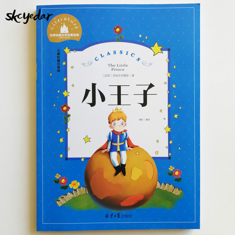 The Little Prince Classic Reading Books  For Children With More Pictures Simplified Chinese Characters  With Pinyin