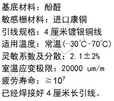 10 bx120-10aa (10x5) Фольга сопротивление тензодатчик/нормальный Температура тензометрических