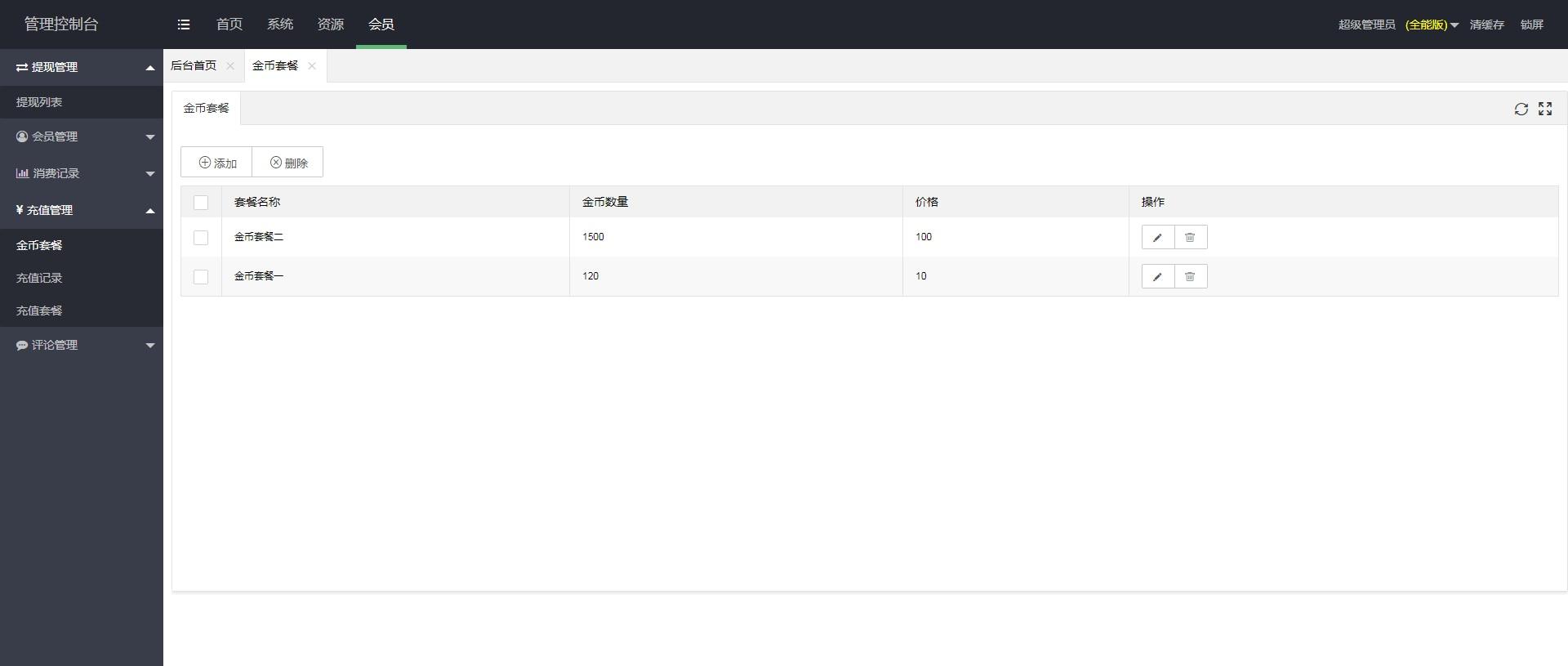 「魅思V10开源无加密修复全能版」msvodx站三级分销视频源码(独家防封防红)