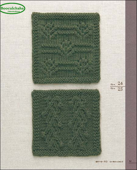 New Hand Knitted Motif Pattern 100 Nordic Traditional Needle