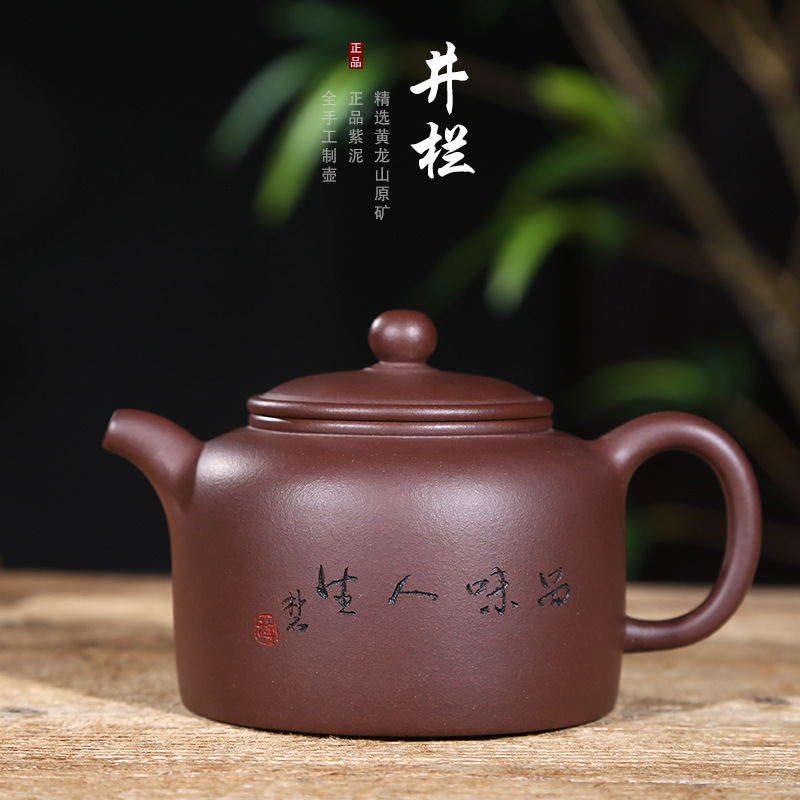 Yixing Purple Sand Teapot, Teaware, Raw Mine, Old Purple Mud Well Railing Pot, New Handmade Purple Sand Pot FactoryYixing Purple Sand Teapot, Teaware, Raw Mine, Old Purple Mud Well Railing Pot, New Handmade Purple Sand Pot Factory