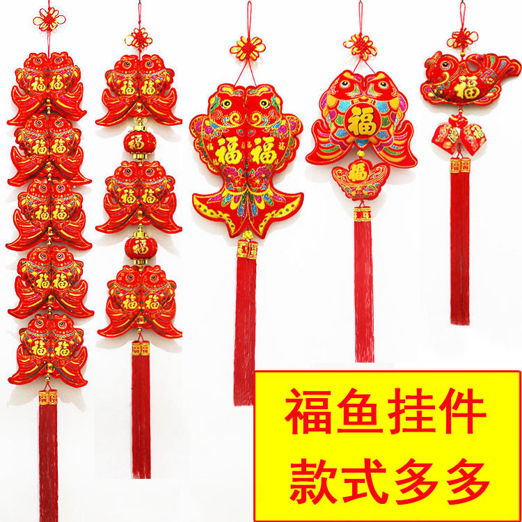 Chinese New Year 2019 Fish Pendant Home Hanging Ornaments ...
