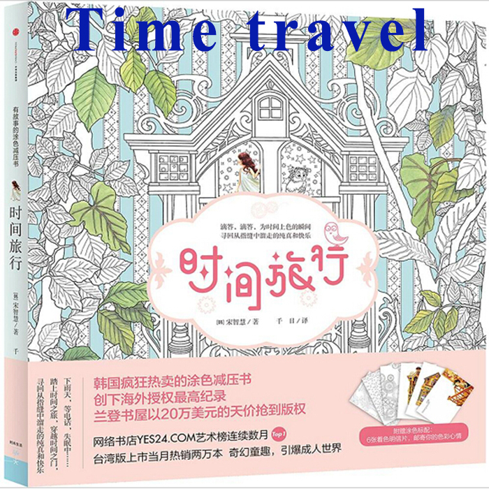time travel decompression coloring book emagic coloring book secret garden3time travel in books from office school supplies on aliexpresscom alibaba - Travel Coloring Book