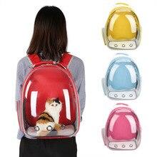 Красивая дышащая переносная сумка-переноска для домашних животных, сумка для путешествий, сумка для щенков, кошек, прозрачный космический рюкзак для домашних животных, капсула