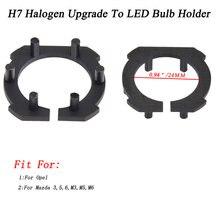 Адаптер для светодиодной фары h7 фиксатор основания держатель