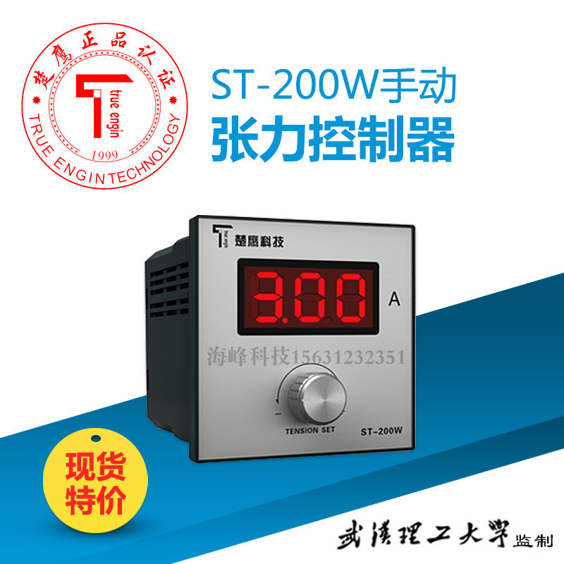 ST-200W Tension Controller, 0-3A Manual Digital Display Tension Meter, Magnetic Particle Controller wholesale kdt b 600 digital automatic constant tension controller for printing and textile