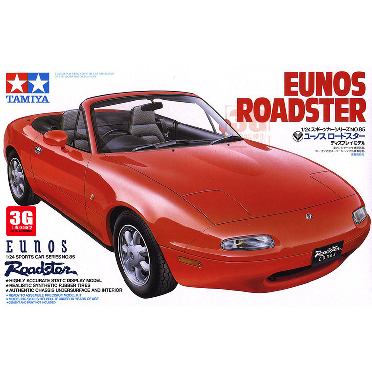 1/24 Mazda Eunos Roadster Car Model 24085 Handsome