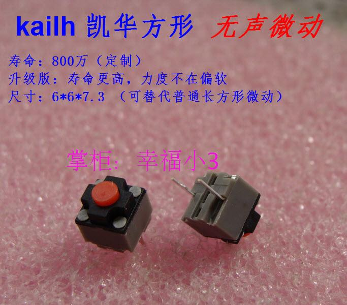 2pcs/set original KAILH square silent mouse micro switch mouse button can replace a rectangle micro switch 8 millions lifetime