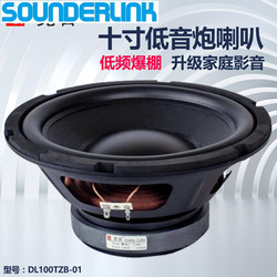 1PC Audio Labs Top end 10 inch Hi-end Bass driver woofer subwoofer transducer speaker repair replacement parts