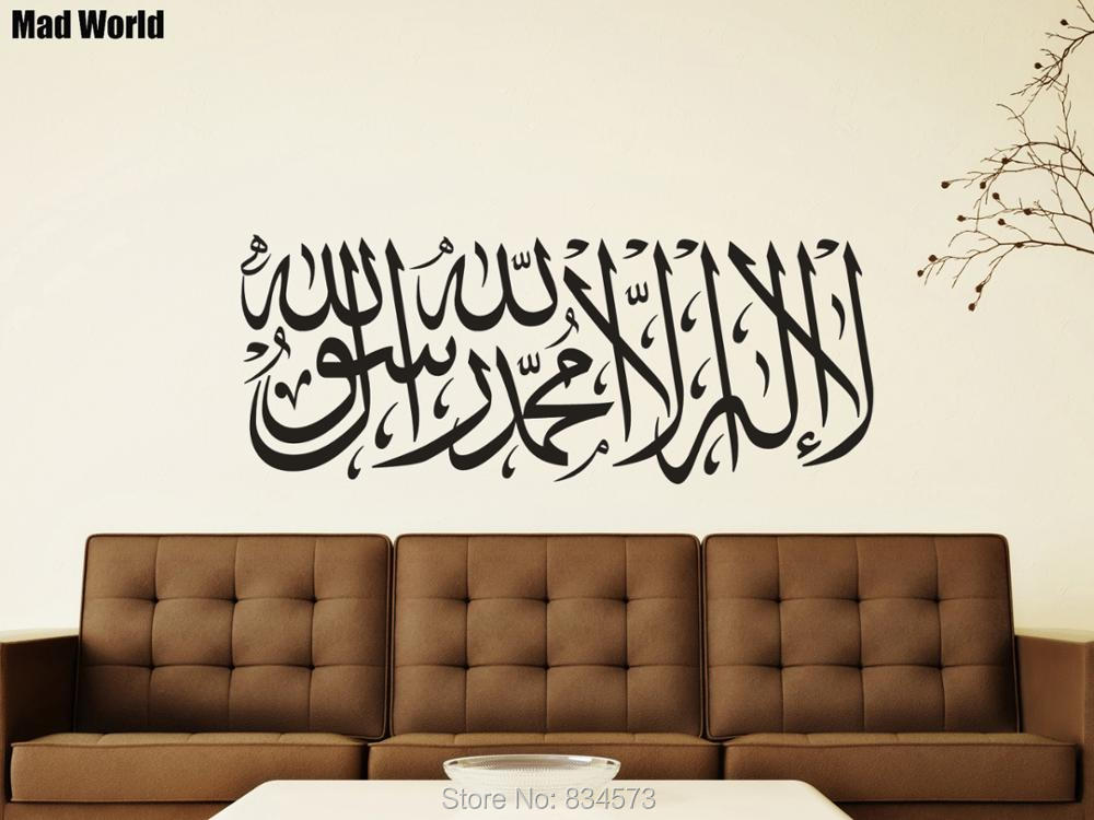 Shahadah Arabic Islamic Calligraphy Bismillah Wall Art Stickers Wall Decals Home DIY Decoration Removable Decor Wall Stickers