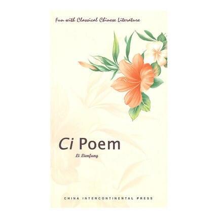 Китайская классика литература: Ci Poem. knowledge бесценна и не имеет границ. Office & School Education paper Book Supplies 13