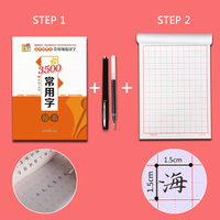 4 in 1 set 3500 Chinese characters calligraphy practice copybook exercise book gel pen ink cartridges hanzi hsk Chinese learning