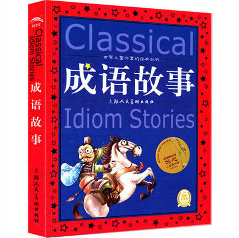 Chinese Classical Idiom Short Stories Andarin Bedtime Story Books Pinyin For Kids Children
