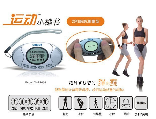 high quality 2 in 1 pedometer fat calorie meter analyzer calculator