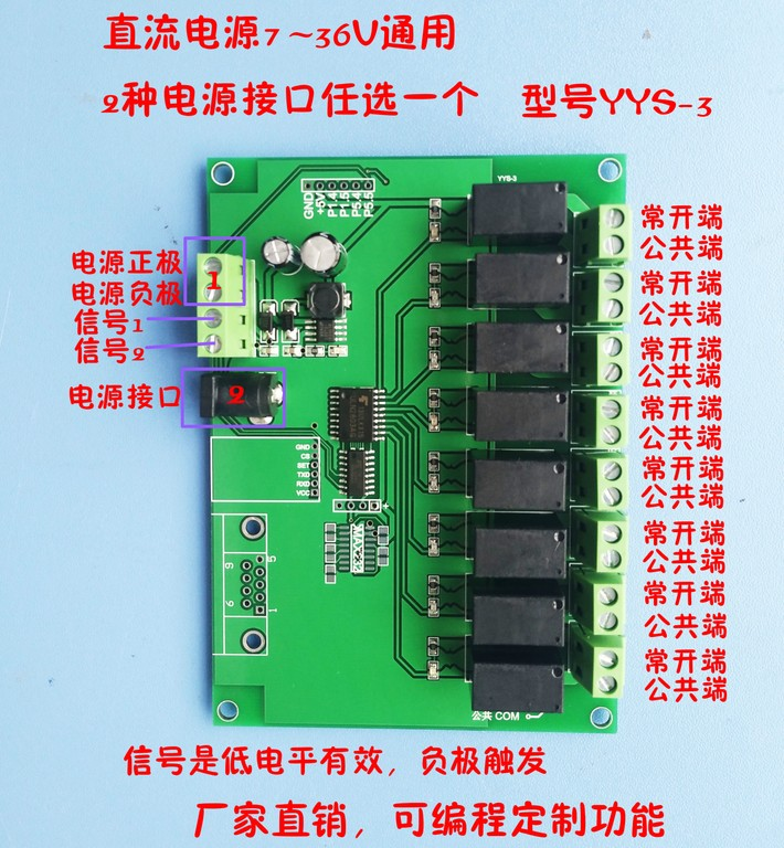 Programmable Timing Board of 8/8 Relay Module PLC Cyclic Sequential Start-up Delay Power SupplyProgrammable Timing Board of 8/8 Relay Module PLC Cyclic Sequential Start-up Delay Power Supply