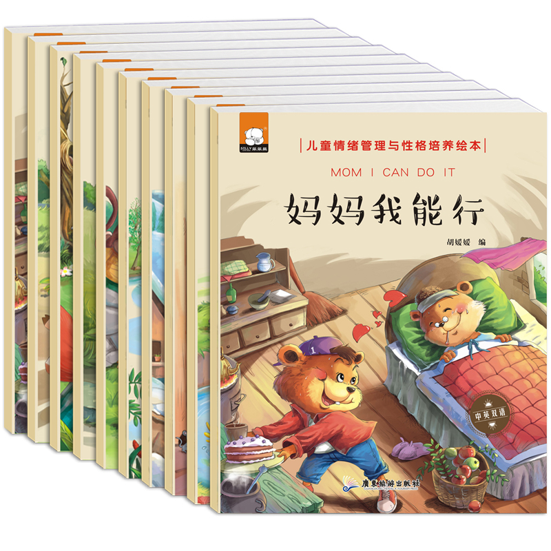 Emotional Behavior Management Books Children Baby Bedtime Short Stories Pictures Book Chinese And English EQ Training Book