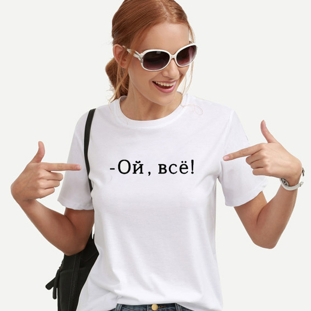 Fashion Russian Letter Print Women T-shirts tops White Black Short Sleeve Harajuku Casual Slim tshirt tees FOR Lady 5