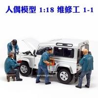 1:18 ремонтник кукла модель модификация магазин сцена модель автомобиля ремонтник модель