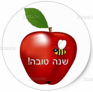 """1.5 אינץ Shanah Tovah הרא""""ש Hashanah בשנה החדשה Sticker1 יהודית"""