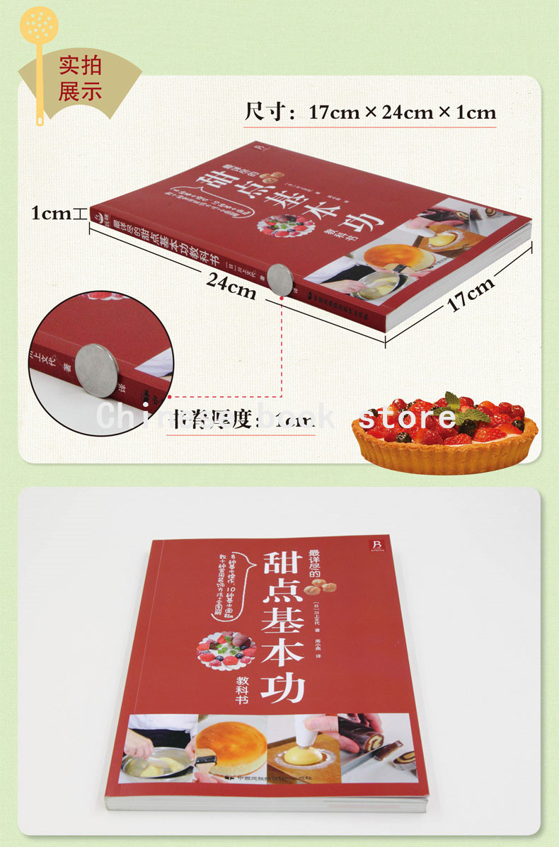 Western desserts baked books the most detailed dessert basic skills western desserts baked books the most detailed dessert basic skills books biscuit cake bread cooking recipes books in chinese in books from office school forumfinder Images
