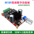 2*50 Вт XH-M189 high end цифровой усилитель мощности доска TPA3116D2 24В двойной канал стерео усилитель мощности доска